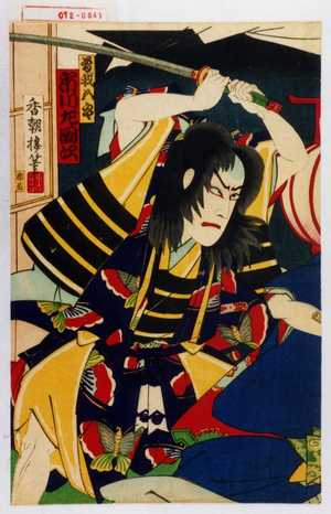 歌川国貞: 「曽我五郎 市川左団次」 - 演劇博物館デジタル