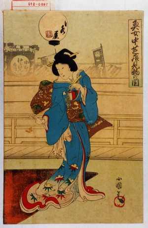 小国政: 「奥女中芝居見物の図」 - Waseda University Theatre Museum