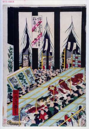 Ikkei: 「博覧会諸人群集之図 元昌平坂二於テ」 - Waseda University Theatre Museum