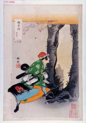 耕耘: 「踊姿絵」「関兵衛」 - 演劇博物館デジタル
