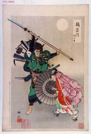耕耘: 「踊姿絵」「橋弁慶」 - Waseda University Theatre Museum
