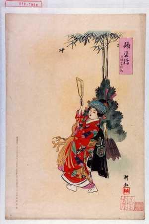 耕耘: 「踊姿絵」「羽根のかむろ」 - Waseda University Theatre Museum