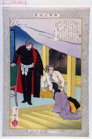 探景: 「教導立志基」 - Waseda University Theatre Museum