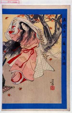 梧斎: 「名誉十八番」「紅葉狩」 - Waseda University Theatre Museum