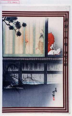 梧斎: 「名誉十八番」「伊勢三郎」 - Waseda University Theatre Museum