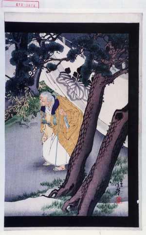 Migita Toshihide: 「名誉十八番」「地震加藤」 - Waseda University Theatre Museum
