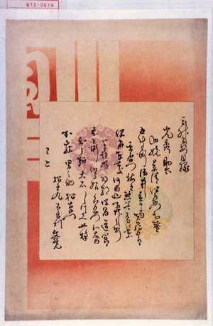 Migita Toshihide: 「三升合姿 目録」 - Waseda University Theatre Museum