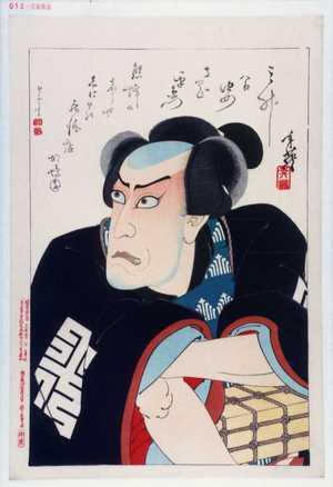 Migita Toshihide: 「三升合姿 寺岡平右衛門」 - Waseda University Theatre Museum