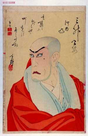 Migita Toshihide: 「三升合姿 河内山」 - Waseda University Theatre Museum
