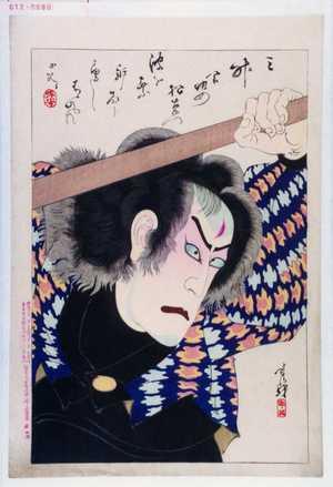 Migita Toshihide: 「三升合姿 松右衛門」 - Waseda University Theatre Museum