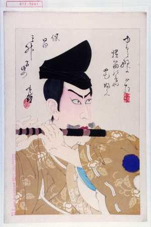 右田年英: 「三升合姿 保昌」 - 演劇博物館デジタル