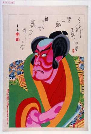 右田年英: 「三升合姿 男の助」 - 演劇博物館デジタル