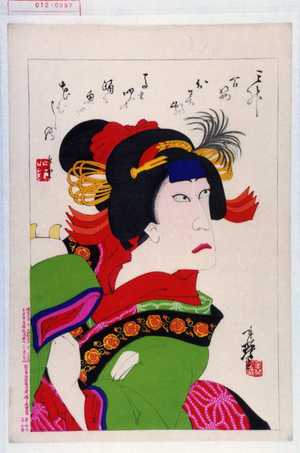 Migita Toshihide: 「三升合姿 お美輪」 - Waseda University Theatre Museum