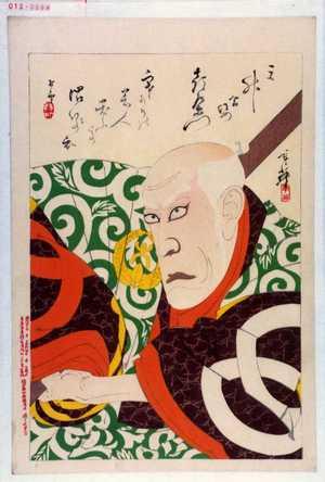 Migita Toshihide: 「三升合姿 彦左衛門」 - Waseda University Theatre Museum