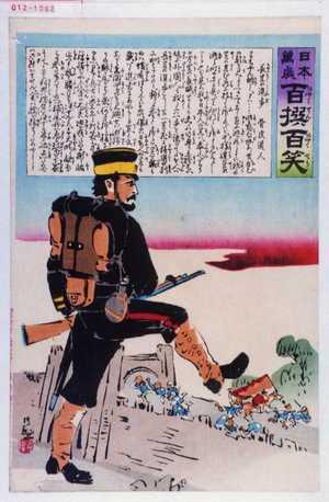 Kobayashi Kiyochika: 「日本万歳 百撰百笑」「長足の進歩 骨皮道人」 - Waseda University Theatre Museum