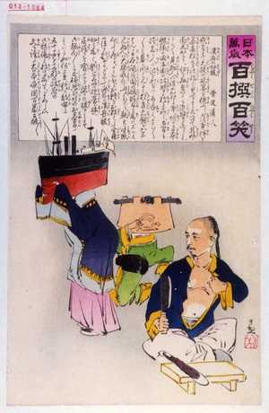 小林清親: 「日本万歳 百撰百笑」「漢兵の切腹 骨皮道人」 - 演劇博物館デジタル