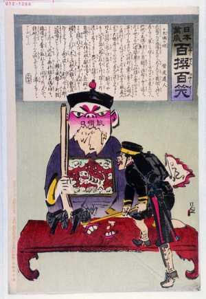小林清親: 「日本万歳 百撰百笑」「木偶の坊 骨皮道人」 - 演劇博物館デジタル