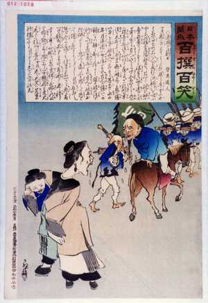 小林清親: 「日本万歳 百撰百笑」「退将の送別会 骨皮道人」 - 演劇博物館デジタル