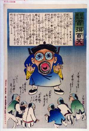 小林清親: 「日本万歳 百撰百笑」「御注進御注進 骨皮道人」 - 演劇博物館デジタル