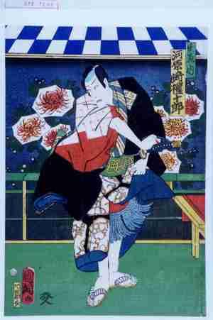 Utagawa Kunitsuna: 「智恵内 河原崎権十郎」 - Waseda University Theatre Museum