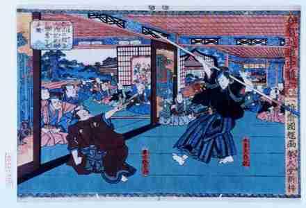 Utagawa Kuniteru: 「伊賀越道中双六 四」「郡山の館に大内記武術の極意を受る図」「本多大内記」「唐木政右衛門」 - Waseda University Theatre Museum