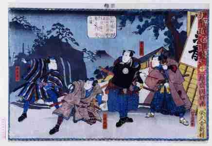 Utagawa Kuniteru: 「伊賀越道中双六 十」「庄野境の酒店に志津摩主従敵の同勢を待受る図」「和田志津摩」「唐木政右衛門」「石留武助」「池添孫八」 - Waseda University Theatre Museum