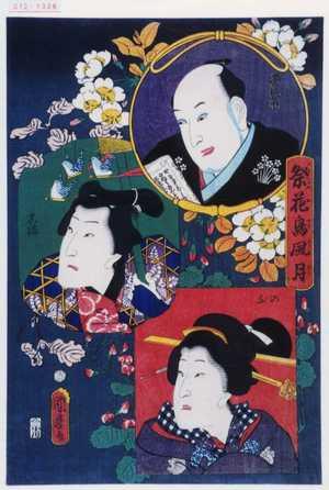 国麿: 「祭花鳥風月」 - Waseda University Theatre Museum