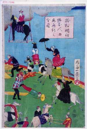 Ikkei: 「於招魂社仏国人曲馬興行之全図」 - Waseda University Theatre Museum