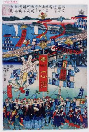 Utagawa Hiroshige II: 「相州小田原道に宮明治四年未ノ二月廿日ヨリ両国回向院ニテ開帳参詣の図」 - Waseda University Theatre Museum