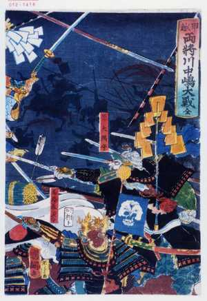 Utagawa Kunitsuna: 「甲越両将川中島大戦全」「原大隅守」「馬場美濃守」 - Waseda University Theatre Museum