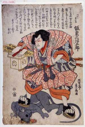 歌川貞秀: 「鳴神鶴の助 坂東三津五郎」 - 演劇博物館デジタル