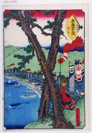 Utagawa Sadahide: 「末広五十三次 蒲原」 - Waseda University Theatre Museum