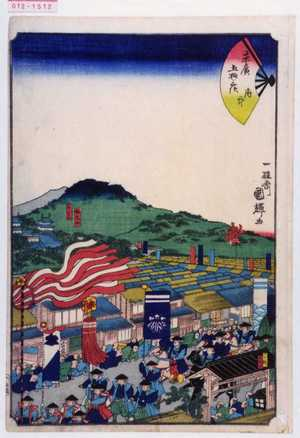 Utagawa Kuniteru: 「末広五十三次 府中」 - Waseda University Theatre Museum