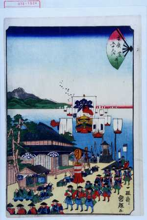 Utagawa Kuniteru: 「末広五十三次 荒井」 - Waseda University Theatre Museum