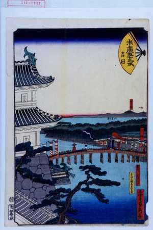 歌川貞秀: 「末広五十三次 吉田」 - 演劇博物館デジタル