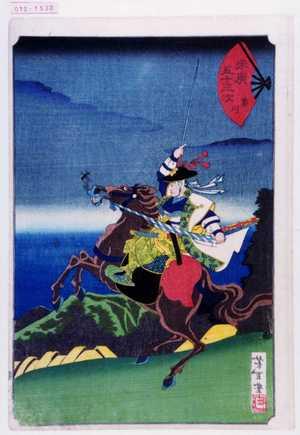 Tsukioka Yoshitoshi: 「末広五十三次 藤川」 - Waseda University Theatre Museum
