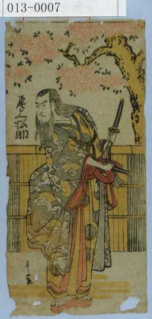 勝川春山: 「尾上松助」 - 演劇博物館デジタル