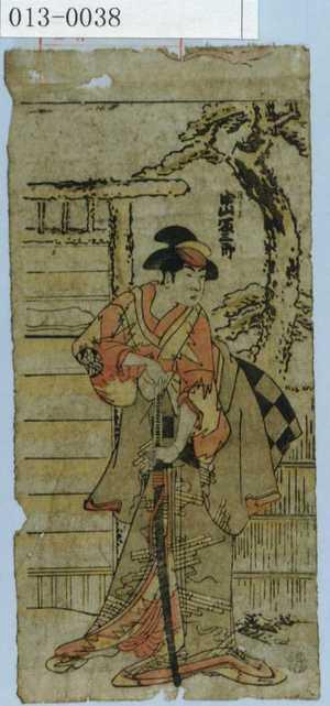 Katsukawa Shunko: 「月さよ 中山富三郎」 - Waseda University Theatre Museum