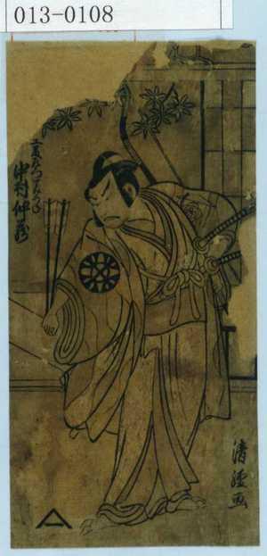Torii Kiyotsune: - Waseda University Theatre Museum
