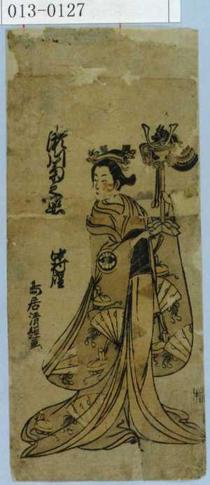 鳥居清経: - 演劇博物館デジタル