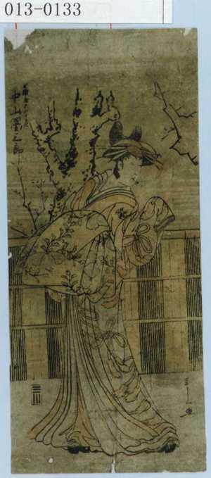 勝川春山: 「三浦屋あけまき 中山富三郎」 - 演劇博物館デジタル