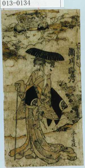 勝川春山: 「くずの葉 瀬川路考」 - 演劇博物館デジタル