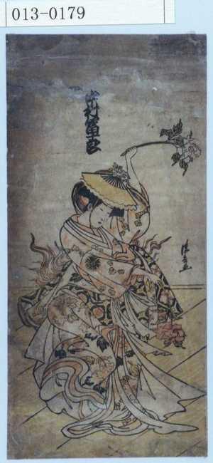 Torii Kiyonaga: - Waseda University Theatre Museum