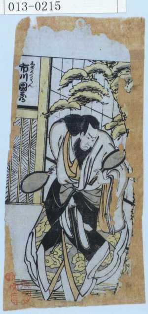 Unknown: 「しゆんくわん 市川団蔵」 - Waseda University Theatre Museum