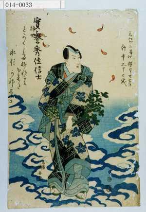 Utagawa Kuniyasu: 「天保二辛卯極月廾七日 行年五十七歳 実誉秀佳信士」 - Waseda University Theatre Museum