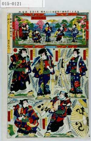 歌川国貞三代: 「白浪五人男稲瀬川勢揃」 - 演劇博物館デジタル