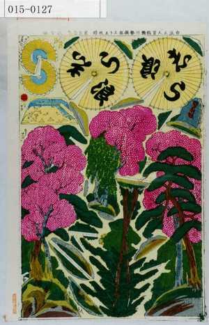 Utagawa Kunisada III: 「白浪五人男稲瀬川勢揃」 - Waseda University Theatre Museum