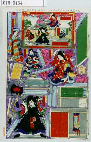 歌川国貞三代: 「歌舞伎座当り狂言関之戸」 - 演劇博物館デジタル