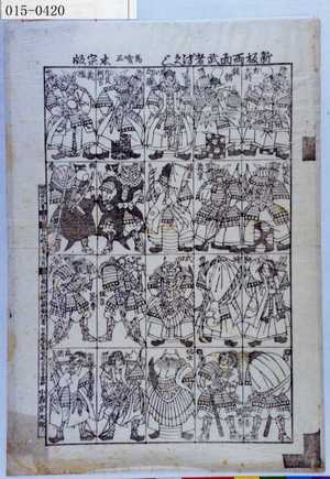 歌川国貞三代: 「新板両面武者づくし」 - 演劇博物館デジタル
