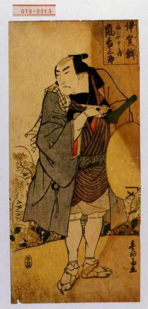 Shunkosai Hokushu: 「伊賀越」「ごふくや十兵衛 嵐吉三郎」 - Waseda University Theatre Museum